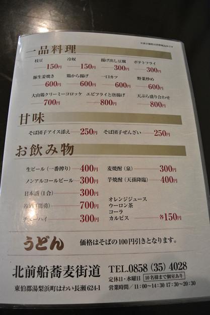 北前船蕎麦街道 湯梨浜店 2015.05 (06)