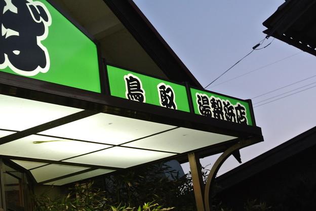 北前船蕎麦街道 湯梨浜店 2015.05 (15)