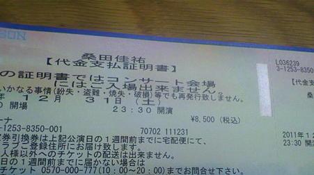 2011120319170000 (2)