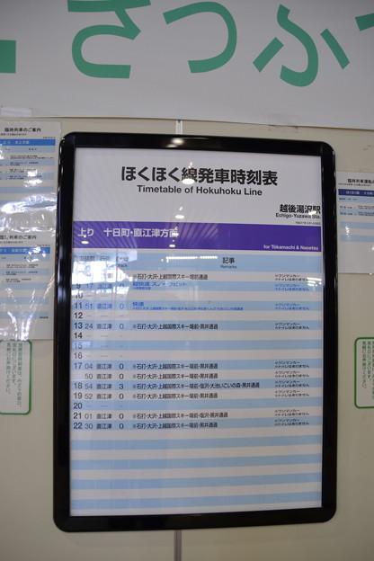 ほくほく線の時刻表 [JR 越後湯沢駅]