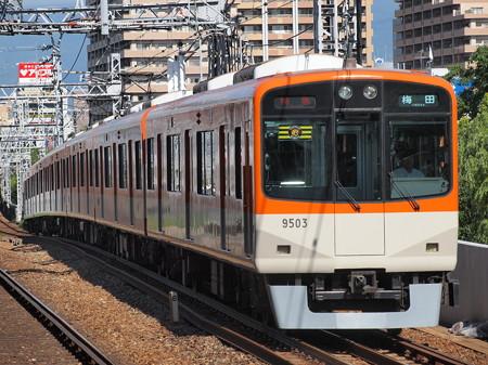 阪神9300系特急 阪神本線大物駅