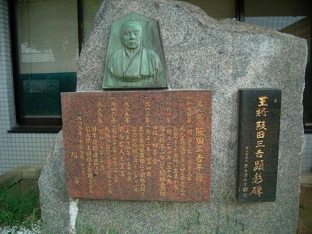 阪田三吉顕彰碑RICOH GX(2) 053