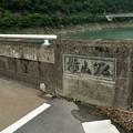 Photos: DSC_0353 横山ダムその3