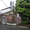 Photos: 川越の老舗料亭