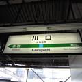 Photos: 日曜日は川口に・・・