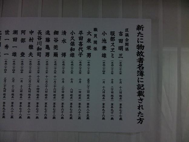 今日から、豊島区物故者慰霊の祭...