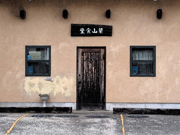 写真: 葉山食堂