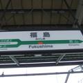 [新]福島駅 駅名標