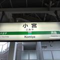 Photos: 小宮駅 駅名標【下り】