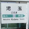Photos: 児玉駅 駅名標
