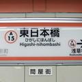 写真: #A15 東日本橋駅 駅名標【下り】
