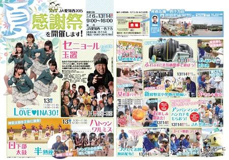6/13(土) JA愛知西の夏感謝祭にちょろっと行ってきましたよ。