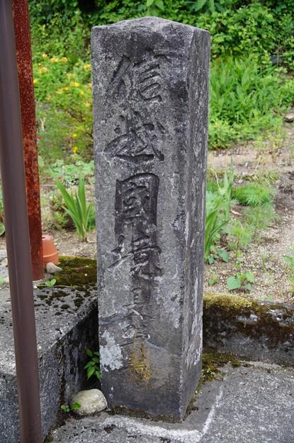 信越国境の碑