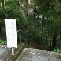 Photos: ハイキングコース入口