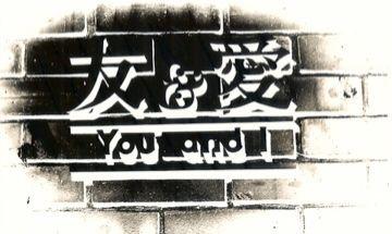 写真: 友&愛