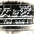 Photos: 友&愛