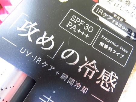 株式会社オフィスオーガスタ UVハンター スパークリングタイプ(無香料) (1)