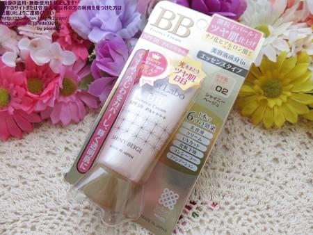 明色化粧品 モイストラボ BBエッセンスクリーム (1)a