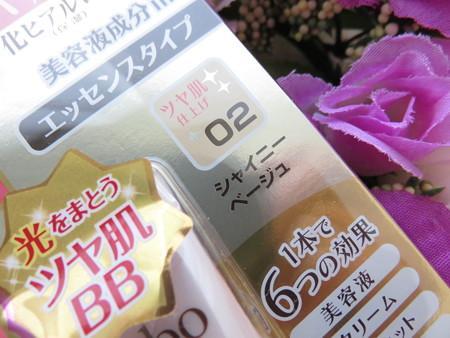 明色化粧品 モイストラボ BBエッセンスクリーム (4)