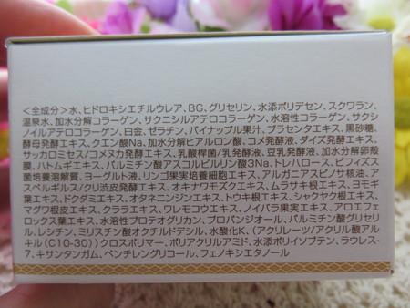 株式会社シーヴァ 美しさを 発酵美容ゲル (8)