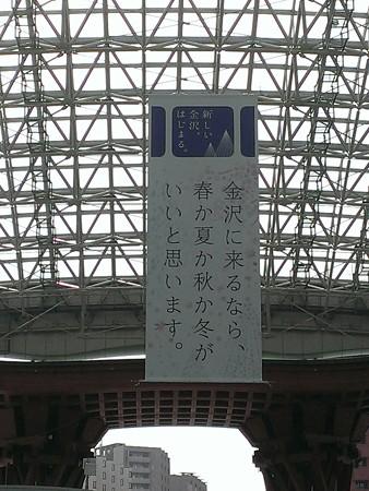金沢に来るなら・・・