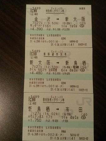 金沢→長崎