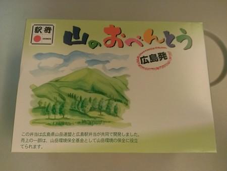 岡山駅〜山のおべんとう