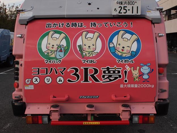 番外編・ラッピング収集車(後部)