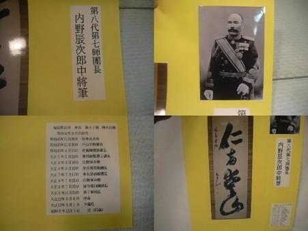 七師団長中将・内野辰次郎・掛軸...