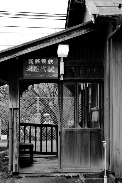 写真: 長野電鉄 屋代線 東屋代駅