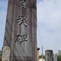 Photos: 忠魂碑