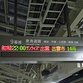 東京駅 寝台特急サンライズ出雲 発車標