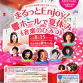 Photos: まるっと Enjoy! ( エンジョイ ) 響ホールで夏休み 『 音楽のひみつ 』     北九州国際音楽祭 2015 特別プログラム