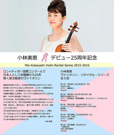 小林美恵 ヴァイオリン・リサイタル・シリーズ 2015 - 2 音の夢