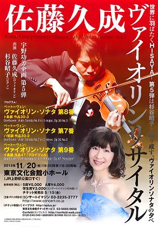 佐藤久成 ヴァイオリンリサイタル 2015-2 in 東京文化会館