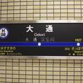 写真: 札幌市営地下鉄東豊線 大通駅 駅名標