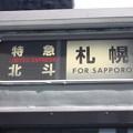 特急北斗 札幌 方向幕