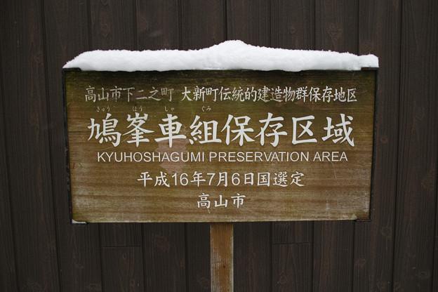 Photos: 04.下二之町  大新町伝統的建築保存地区の看板