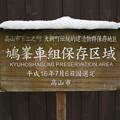 写真: 04.下二之町  大新町伝統的建築保存地区の看板