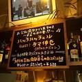 Photos: ハッチハッチェル公私混同ナイト ハムの日☆すごかったニャー! 次...