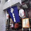 写真: 寶田恵比壽神社
