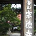 Photos: 宗徳寺