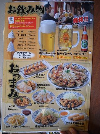 三宝亭 四ヶ所店 メニュー6