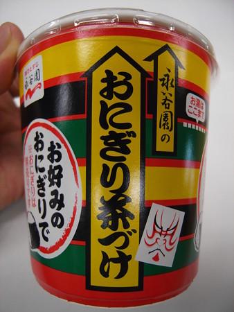 永谷園 カップおにぎり茶づけ パッケージ