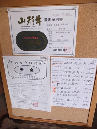 焼肉レストラン 慶州 産地証明書など