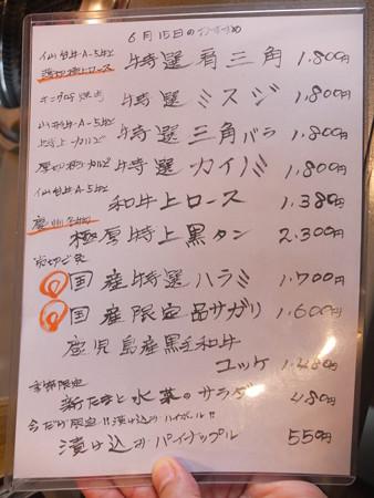 焼肉レストラン 慶州 本日のおすすめメニュー