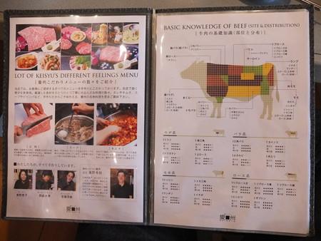 焼肉レストラン 慶州 メニュー2