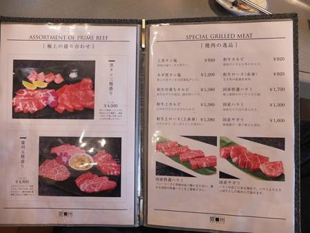 焼肉レストラン 慶州 メニュー4