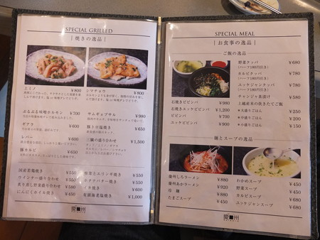 焼肉レストラン 慶州 メニュー5