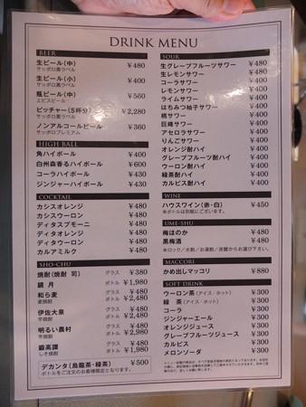 焼肉レストラン 慶州 ドリンクメニュー